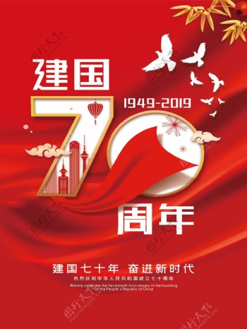 建国70周年