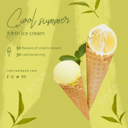 冰淇淋广告传单模板