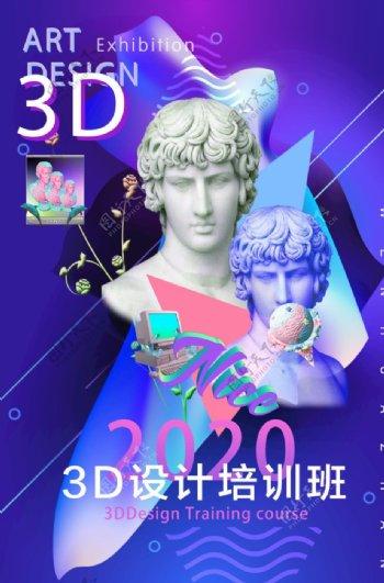 3D设计培训班