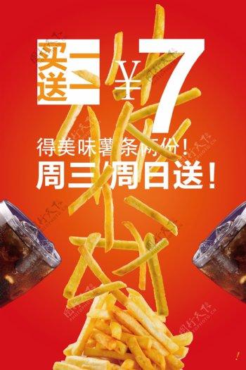 肯德基会员日餐饮海报之薯条