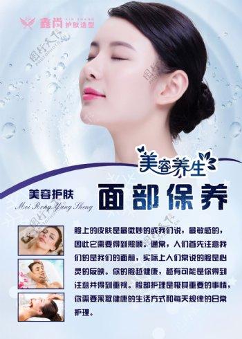 面部保养面部护理