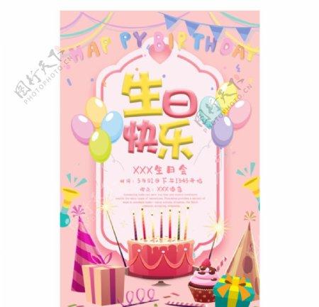 生日宴会卡通海报