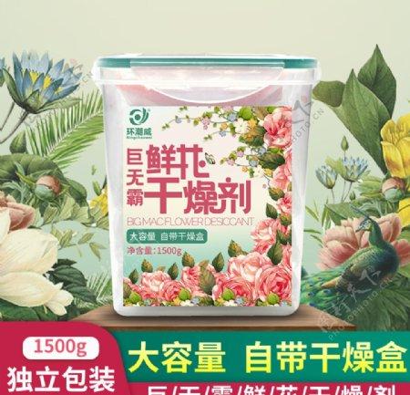 巨无霸鲜花干燥剂主图