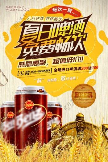 啤酒促销展示海报