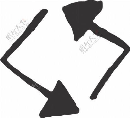 黑白手绘箭头