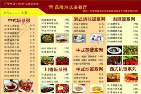 家常菜菜单总汇