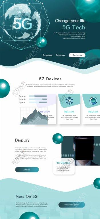 现代科技5G时代技术