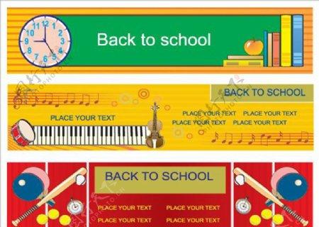 学校课堂banner背景图