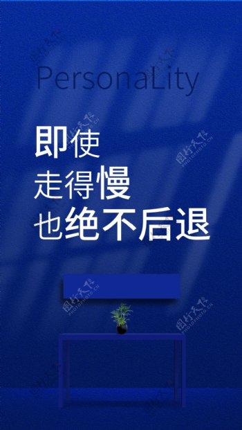 纯色励志海报