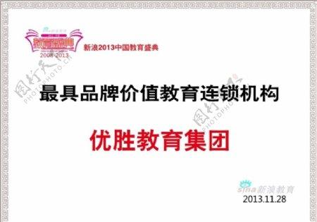 2013新浪教育盛典