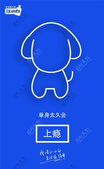 江小白蓝色背景蓝色背景