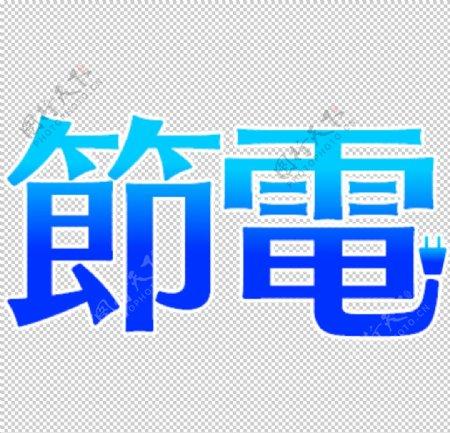 夏日节电文字免抠素材