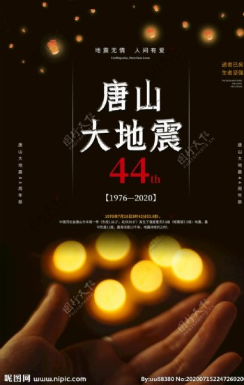唐山大地震纪念海报
