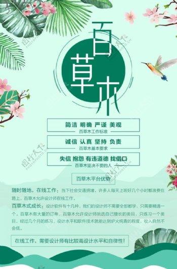 百草木海报