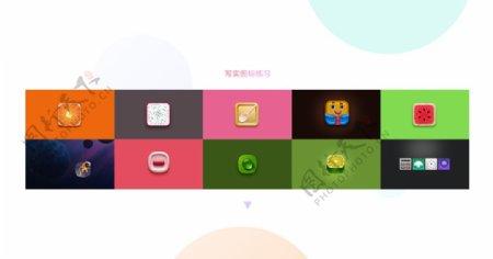 作品集UI模板素材背景