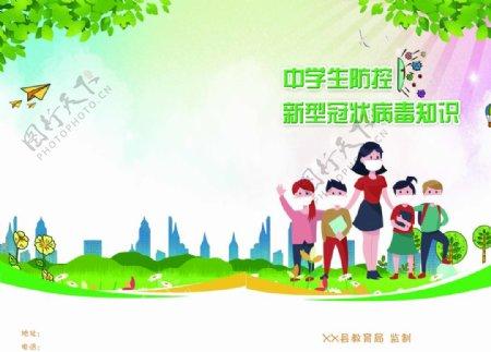 中小学生病毒防控手册封面