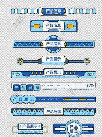 淘宝蓝色电器类详情页导航条