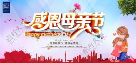 感恩母亲节宣传促销活动展板