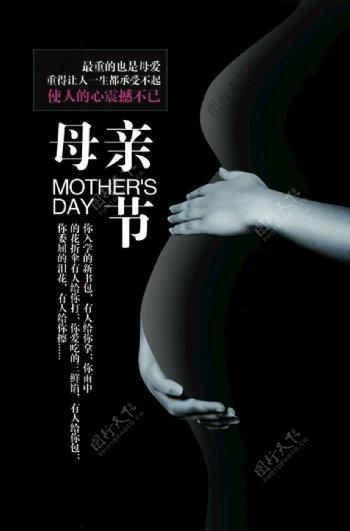 黑色创意母亲节海报