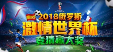 2018俄罗斯世界杯海报展板