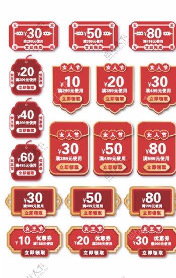 38女王节优惠券