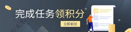 积分banner