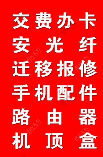 KT版相纸海报红底白字