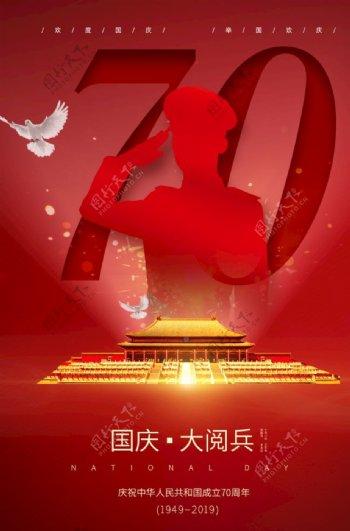 祝贺建国70周年国庆节海报