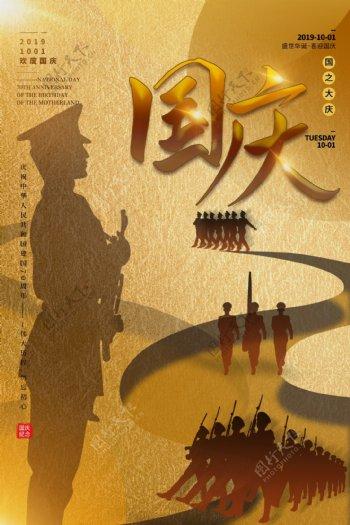 大气建国70周年国庆节海报