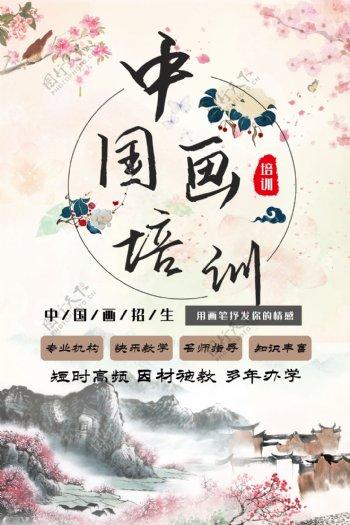 中国画培训