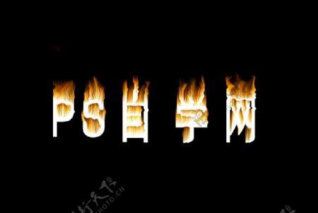 制作正在燃烧的文字效果