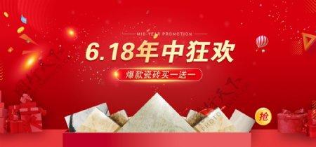 618瓷砖海报首页banner