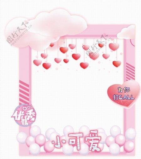 情人节拍照框浪漫爱心情人拍照框