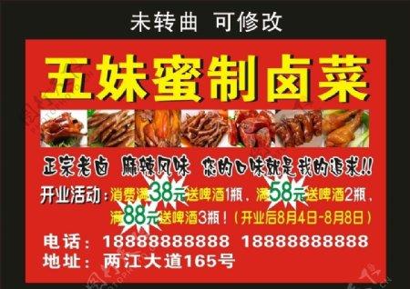 五妹蜜制卤菜宣传海报