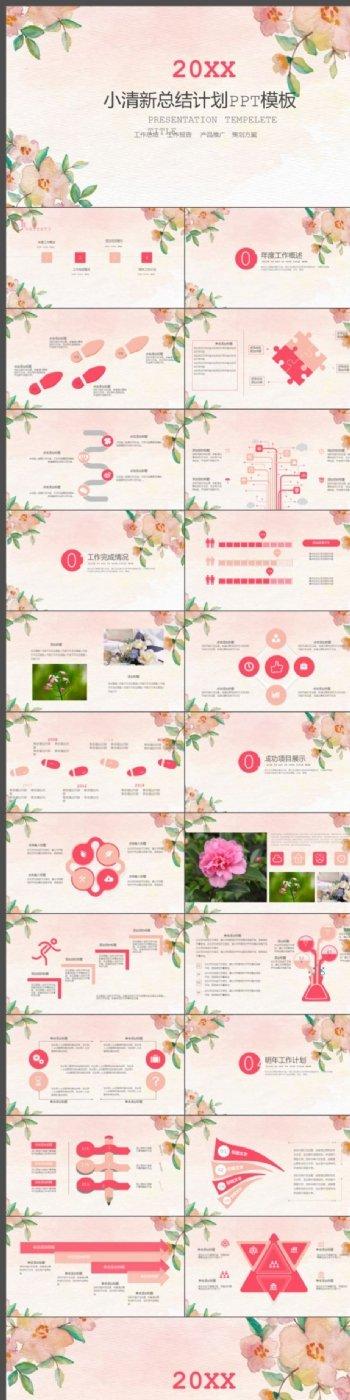 花卉月季度计划总结汇报PPT