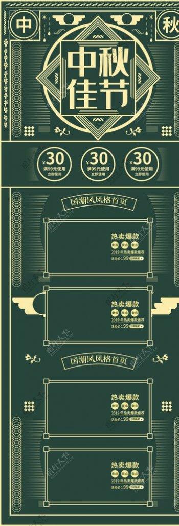 中秋佳节电商首页