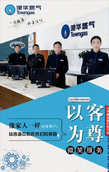 港华燃气海报企业公司海报设计