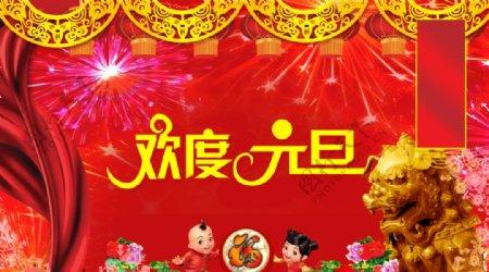 欢庆元旦的新年喜庆宣传海报