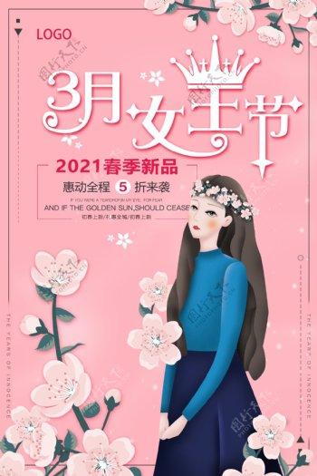 浪漫3月女王节妇女节海报