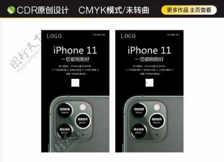 iPhone海报微信拓客