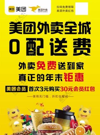 美团外卖宣传彩页海报