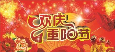 欢庆重阳节