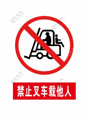 禁止叉车载他人