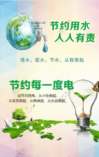 节水节电海报