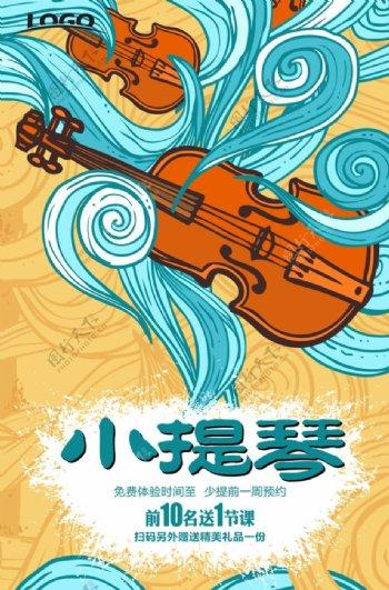 清新手绘小提琴培训海报