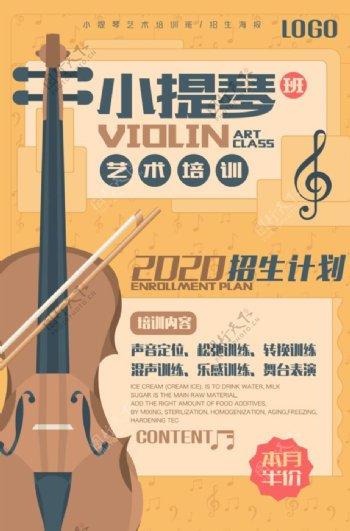 美式风格小提琴学习班招生海报
