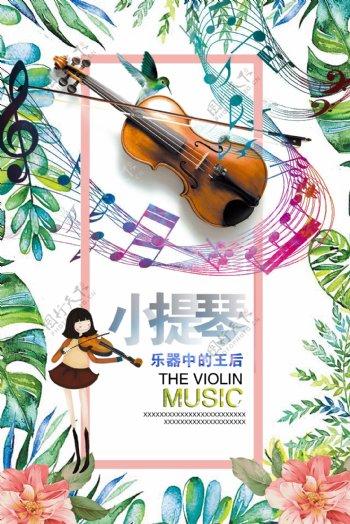清新小提琴乐器海报
