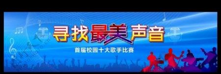 十大歌手歌唱比赛文化艺术节