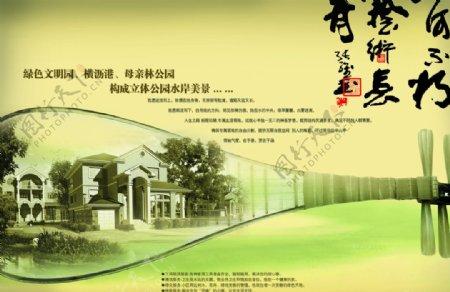 中国风琵琶江南美景创意宣传海报