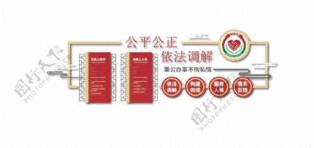 红色依法办事公平公正文化墙